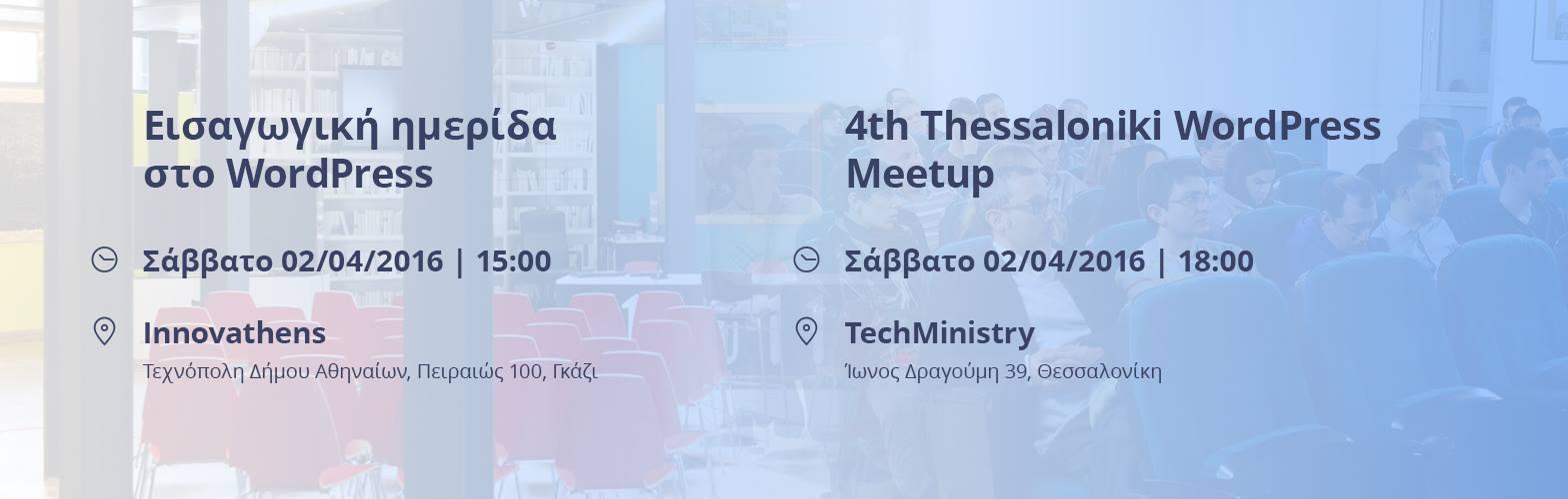 WordPress Meetup Athens & Thessaloniki