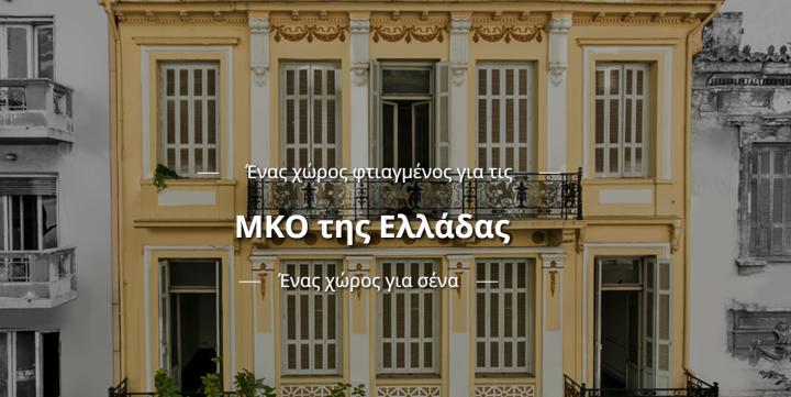 Το HIGGS |Higher Incubator Giving Growth & Sustainability| αποτελεί μια πρωτοβουλία με στόχο την ενδυνάμωση μη κερδοσκοπικών οργανώσεων |ΜΚΟ| που δραστηριοποιούνται στην Ελλάδα, μέσα από εκπαιδευτικά και υποστηρικτικά προγράμματα και δράσεις που πραγματοποιούνται στη σταθερή και μόνιμη δομή των εγκαταστάσεών του.