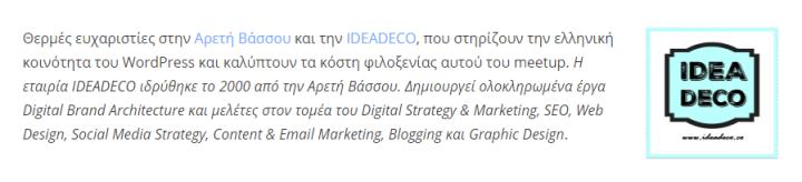Wordpress Athens Meetup χορηγοί