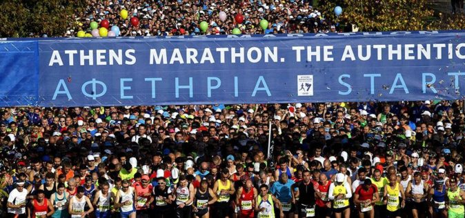Athens Authentic Marathon